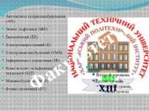 Автоматика та приладобудування (АП) Бізнес та фінанси (БІФ) Економічний (ЕК) ...