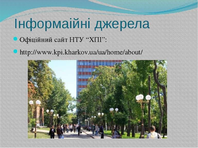 """Інформаійні джерела Офіційний сайт НТУ """"ХПІ"""": http://www.kpi.kharkov.ua/ua/ho..."""