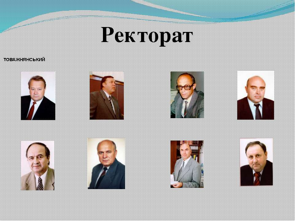 Ректорат
