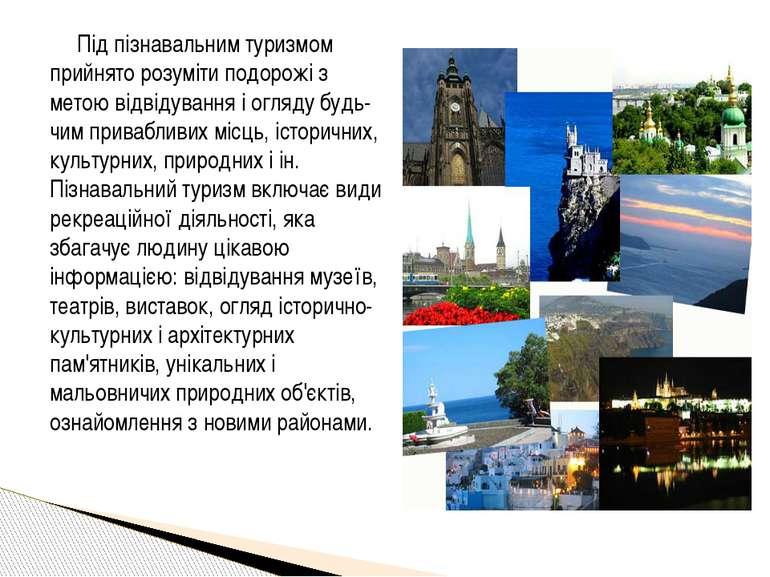 Під пізнавальним туризмом прийнято розуміти подорожі з метою відвідування і о...