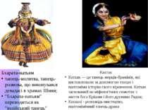Бхарата-натьям танець-молитва, танець-розмова, що виконувався девадасі в храм...