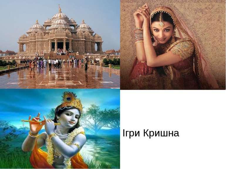 Ігри Кришна