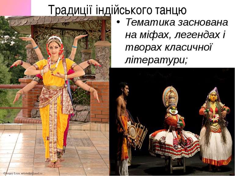 Традиції індійського танцю Тематика заснована на міфах, легендах і творах кла...