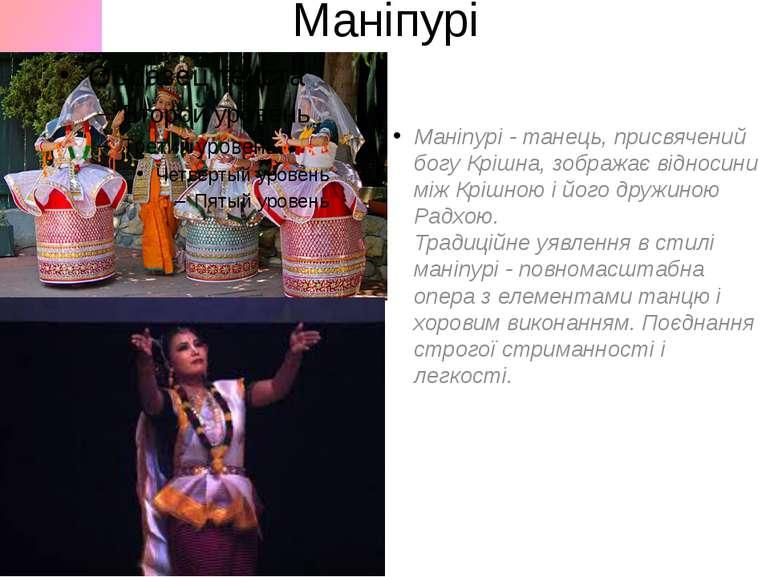 Маніпурі Маніпурі - танець, присвячений богу Крішна, зображає відносини між К...