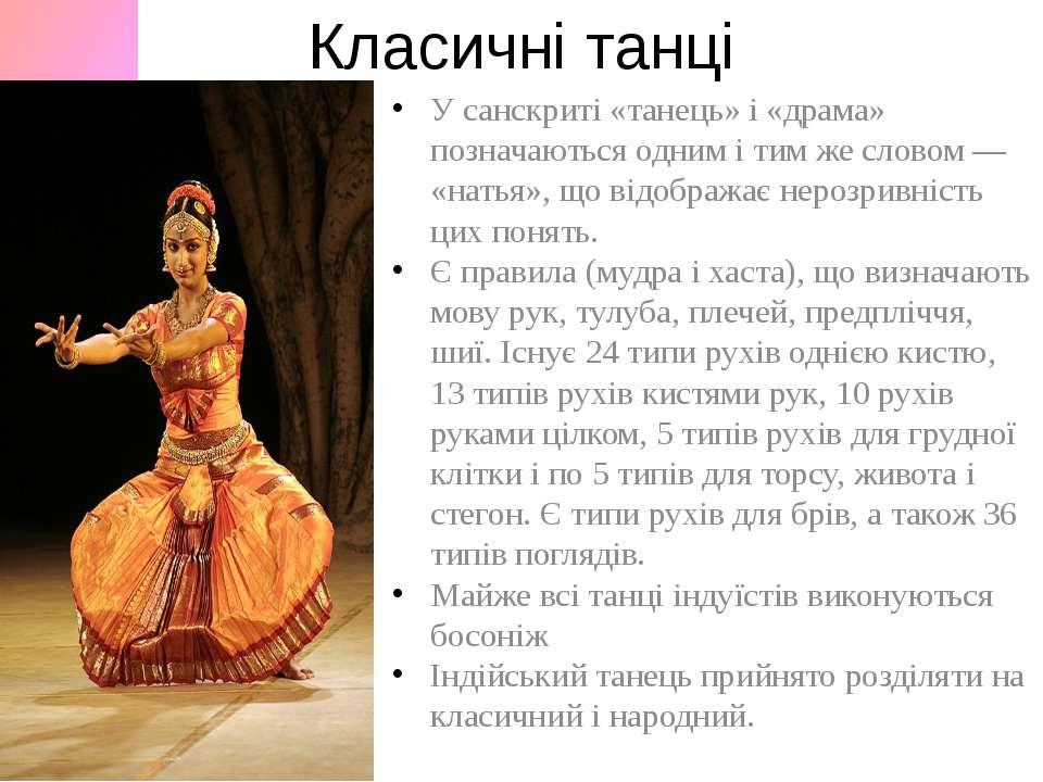 Класичні танці У санскриті «танець» і «драма» позначаються одним і тим же сло...