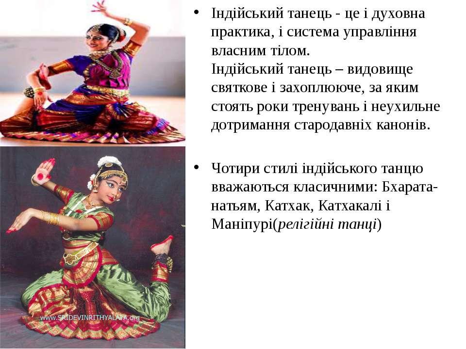 Індійський танець - це і духовна практика, і система управління власним тілом...