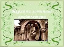 Перлини готичної архітектури