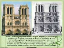 Рання готика репрезентована Собором Паризької Богоматері (п'ятинефний храм ум...