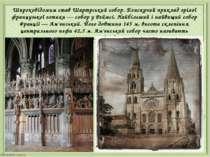 Широковідомим став Шартрський собор. Блискучий приклад зрілої французької гот...