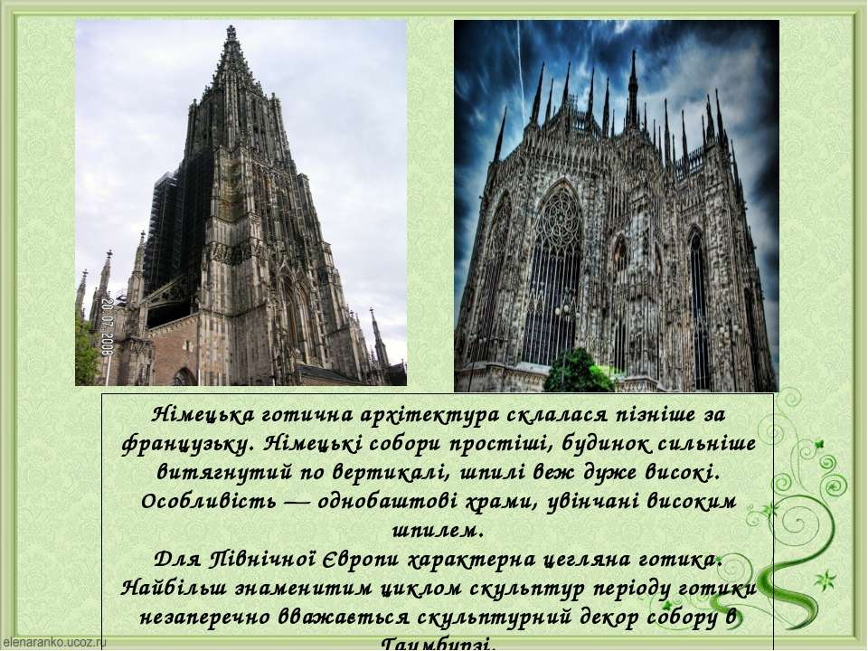 Німецька готична архітектура склалася пізніше за французьку. Німецькі собори ...