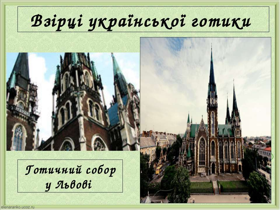 Взірці української готики Готичний собор у Львові