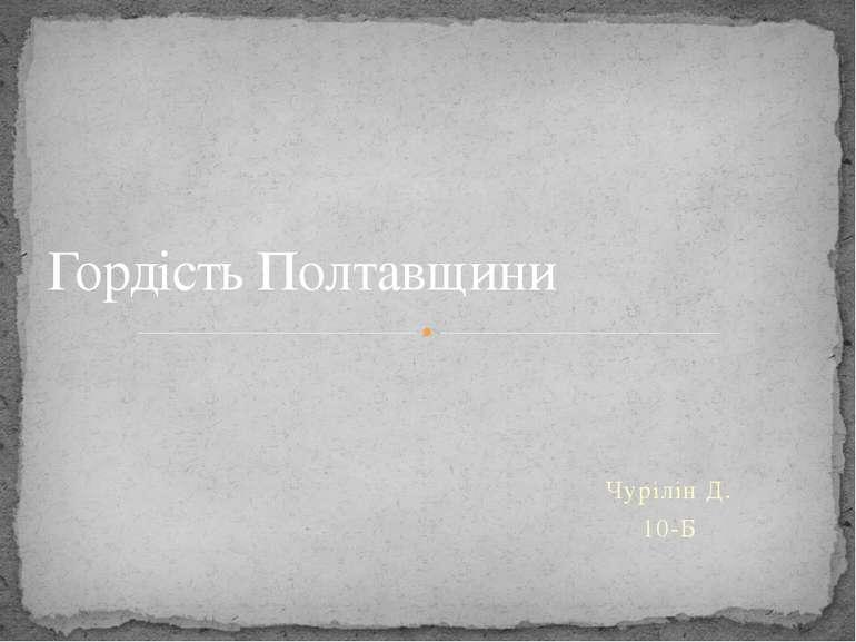 Чурілін Д. 10-Б Гордість Полтавщини