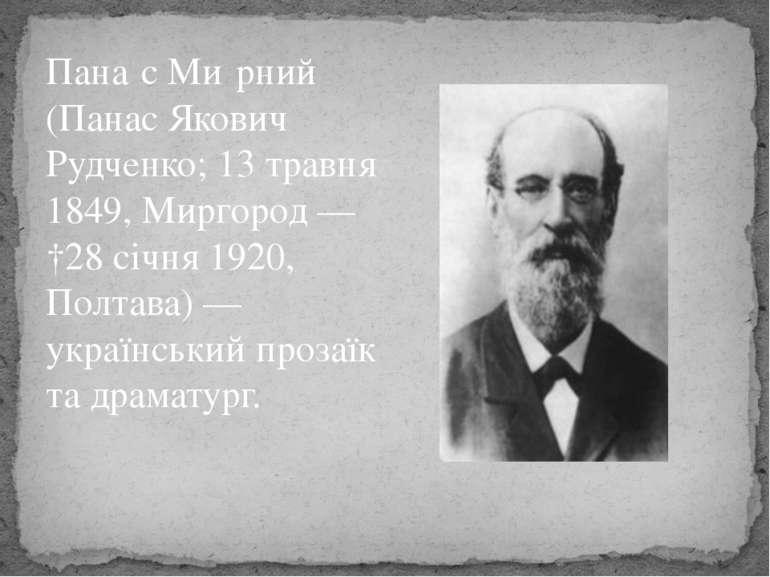 Пана с Ми рний (Панас Якович Рудченко; 13 травня 1849, Миргород — †28 січня 1...