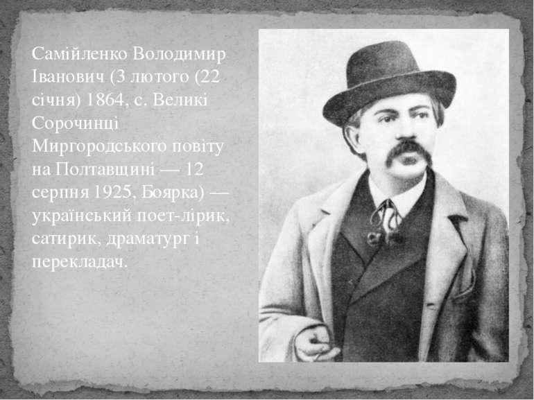 Самійленко Володимир Іванович (3 лютого (22 січня) 1864, с. Великі Сорочинці ...