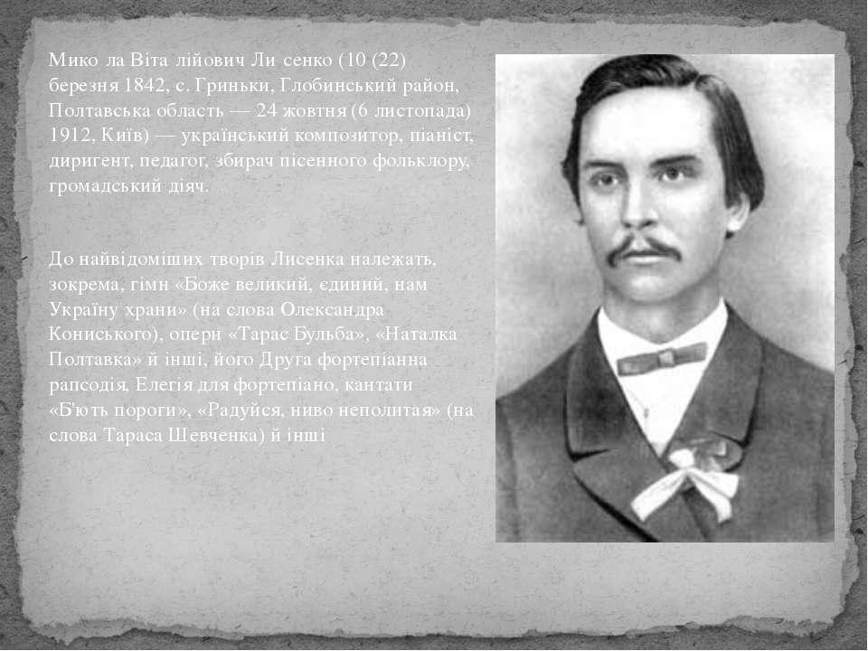 Мико ла Віта лійович Ли сенко (10 (22) березня 1842, с. Гриньки, Глобинський ...