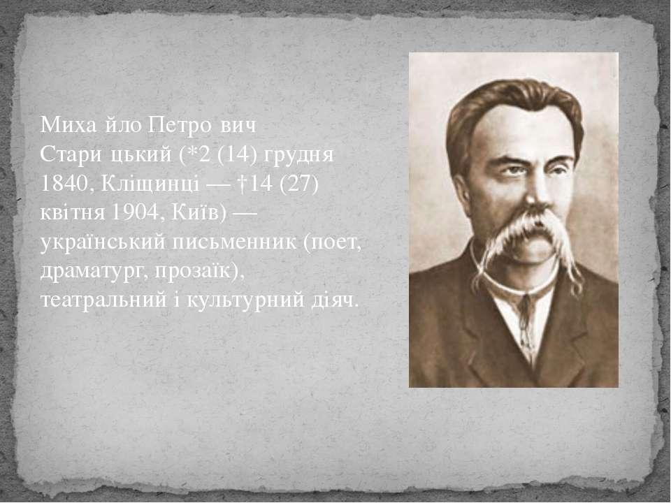 Миха йло Петро вич Стари цький (*2 (14) грудня 1840, Кліщинці — †14 (27) квіт...