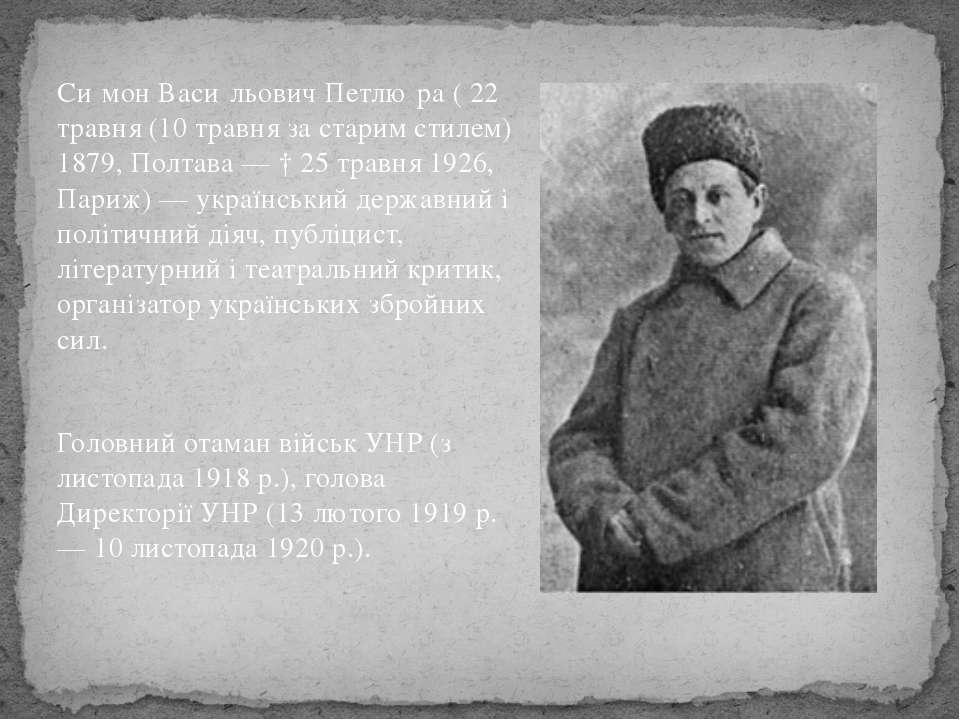 Си мон Васи льович Петлю ра ( 22 травня (10 травня за старим стилем) 1879, По...