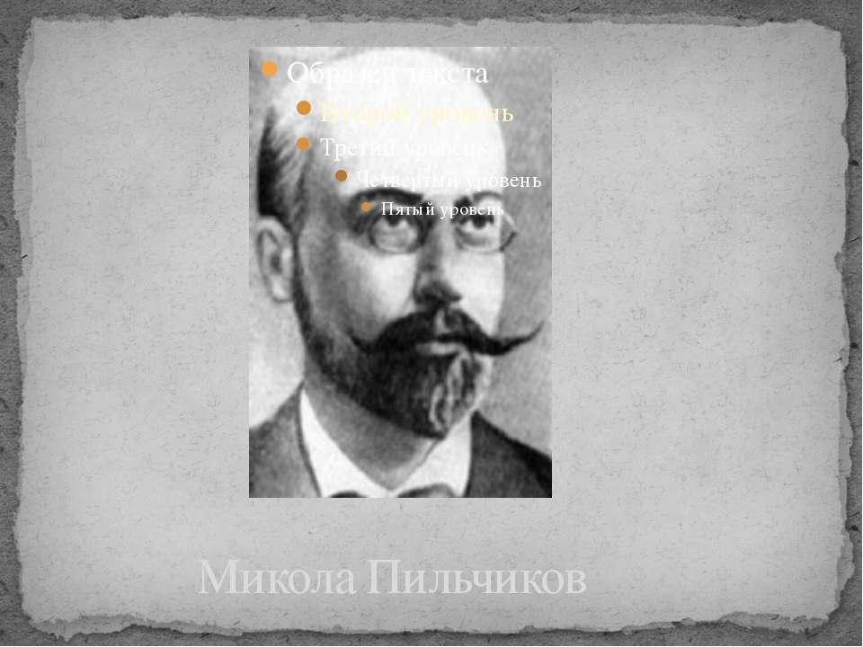 Микола Пильчиков