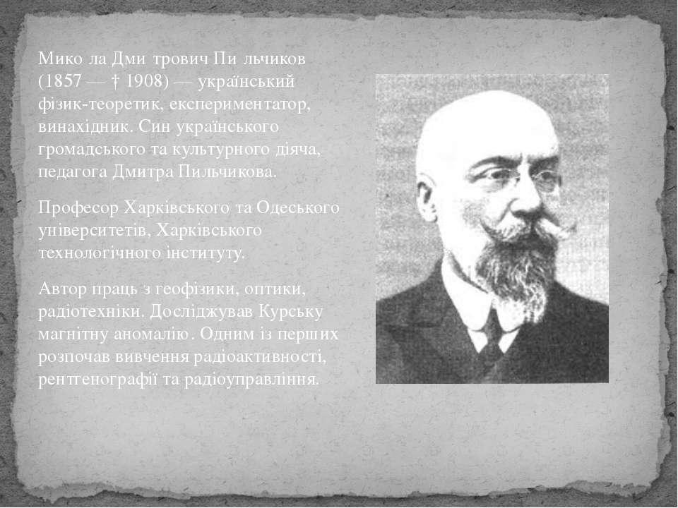 Мико ла Дми трович Пи льчиков (1857 — † 1908) — український фізик-теоретик, е...