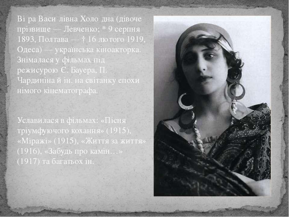 Ві ра Васи лівна Холо дна (дівоче прізвище — Левченко; * 9 серпня 1893, Полта...
