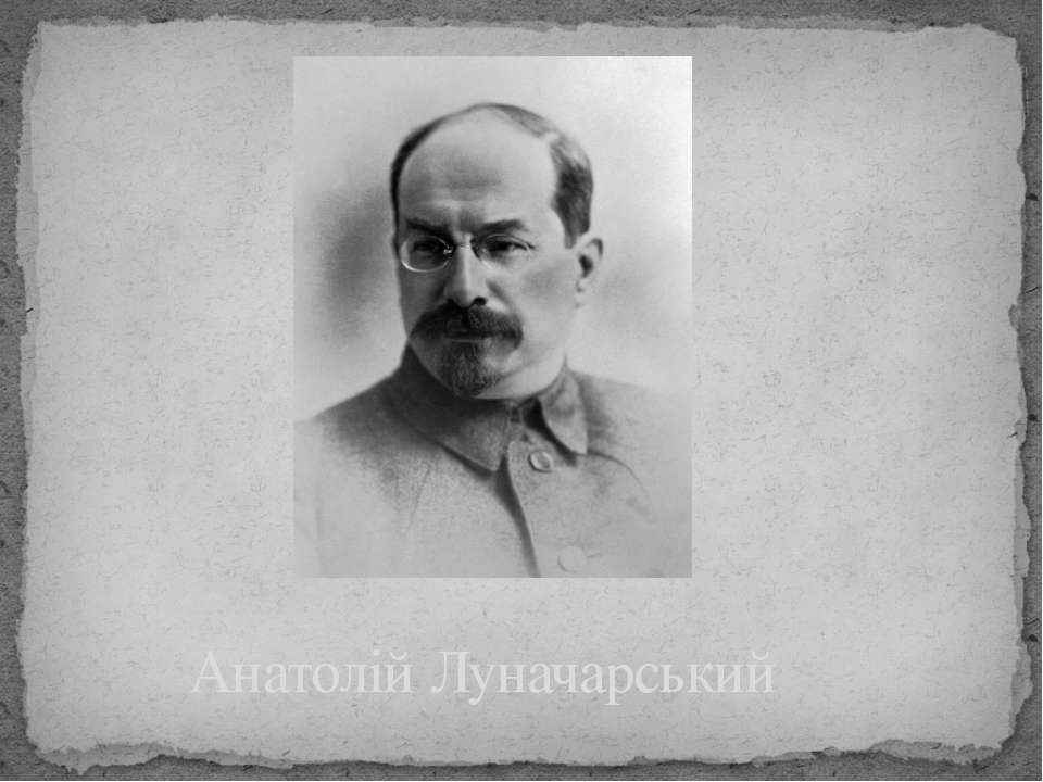 Анатолій Луначарський
