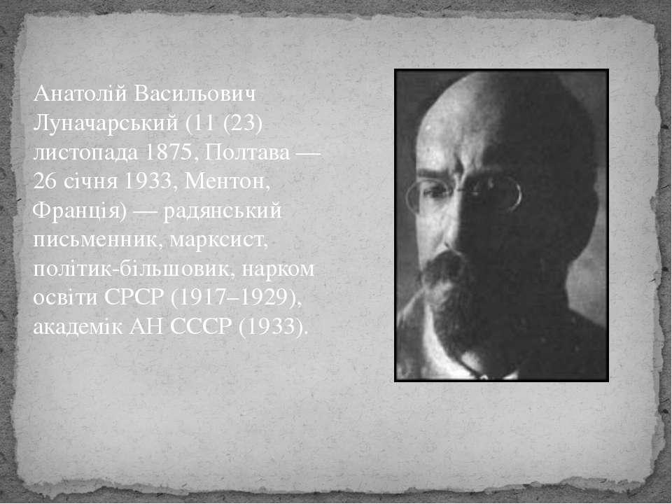 Анатолій Васильович Луначарський (11 (23) листопада 1875, Полтава — 26 січня ...