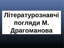 Літературознавчі погляди М. Драгоманова