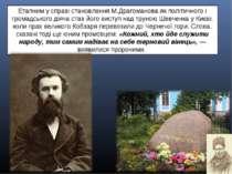 Етапним у справі становлення М.Драгоманова як політичного і громадського діяч...