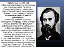 З другої половини 80-х рр. М.Драгоманова запрошують до співпраці ряд провід...