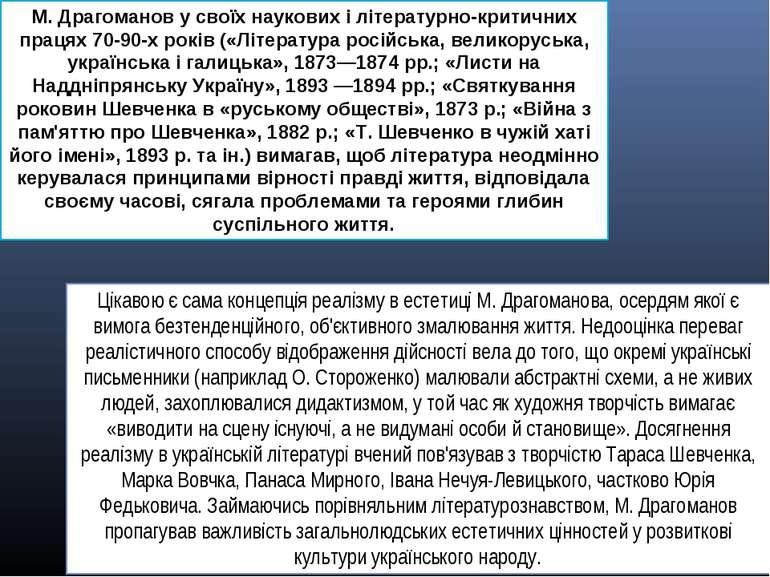 М. Драгоманов у своїх наукових і літературно-критичних працях 70-90-х років (...