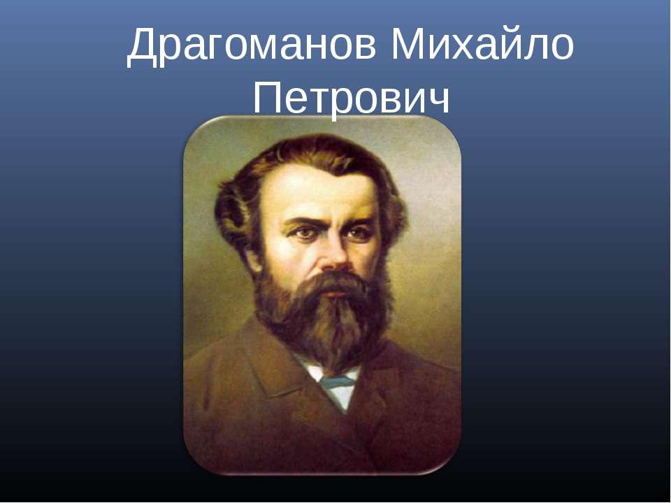 Драгоманов Михайло Петрович