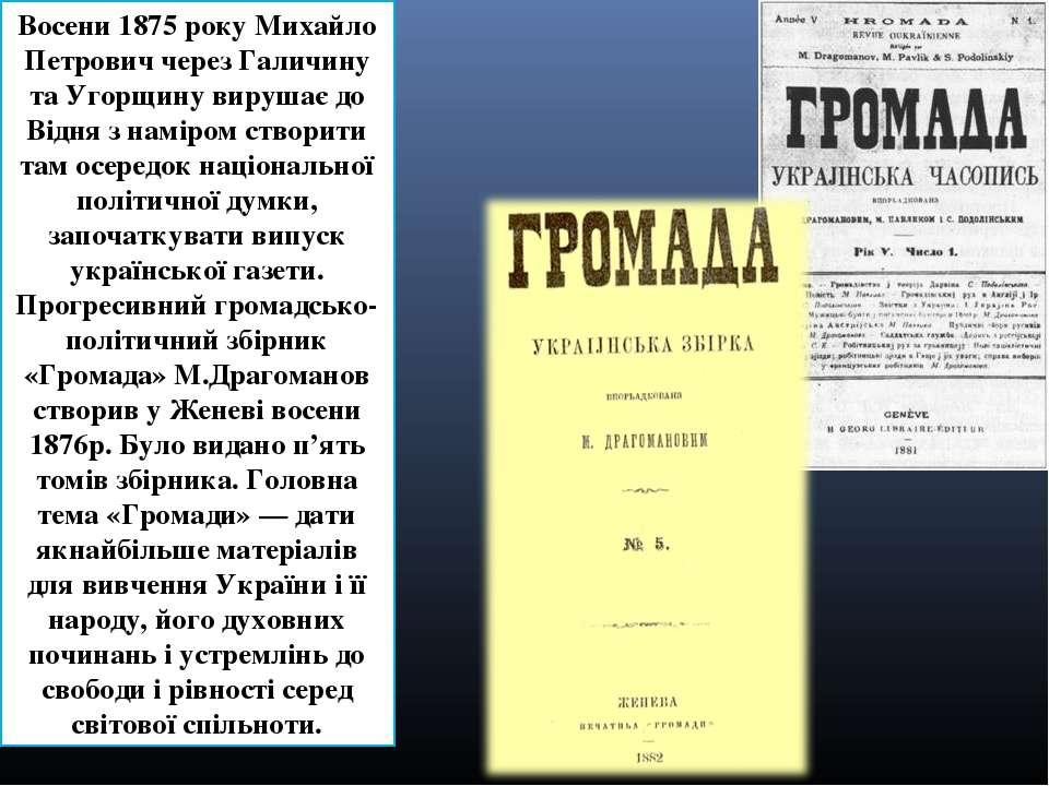 Восени 1875 року Михайло Петрович через Галичину та Угорщину вирушає до Відня...