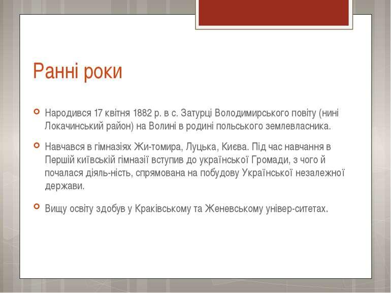 Ранні роки Народився 17 квітня 1882 р. в с. Затурці Володимирського повіту (н...