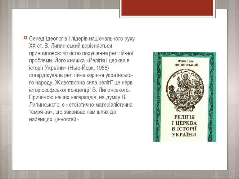 Серед ідеологів і лідерів національного руху XX ст. В. Липин ський вирізняєть...