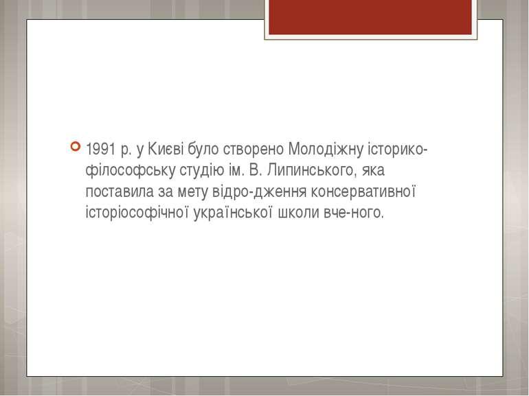 1991 р. у Києві було створено Молодіжну історико-філософську студію ім. В. Ли...