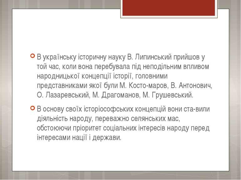 В українську історичну науку В. Липинський прийшов у той час, коли вона переб...