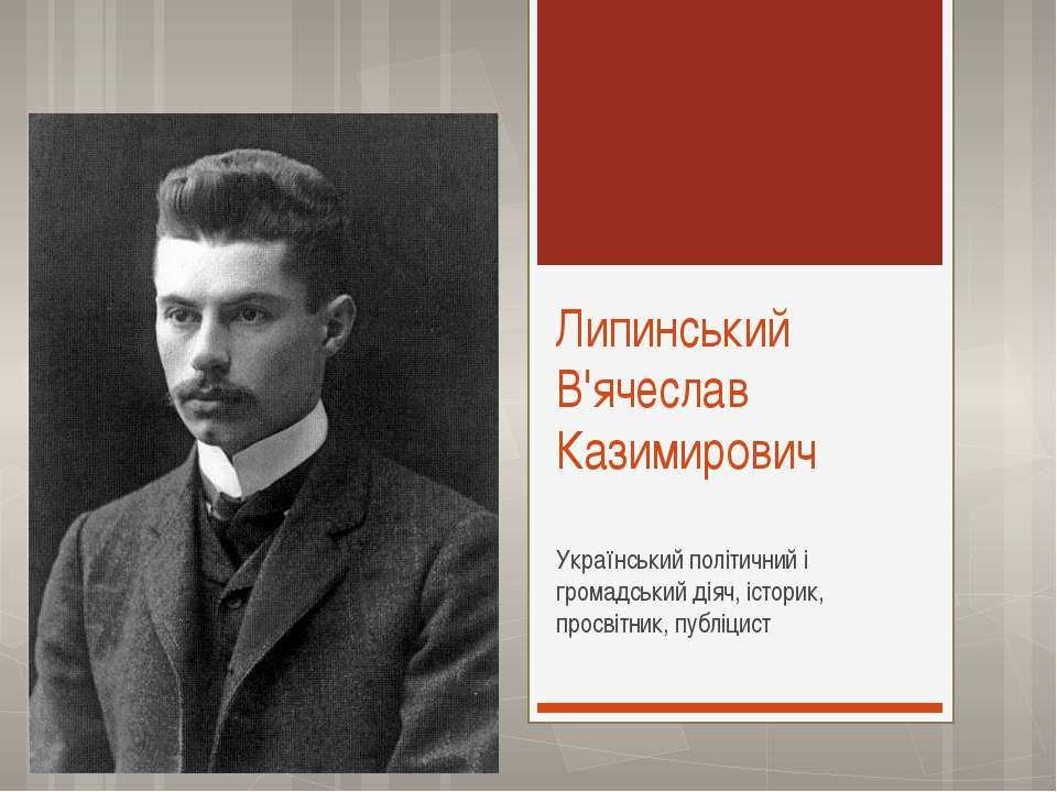 Липинський В'ячеслав Казимирович Український політичний і громадський діяч, і...