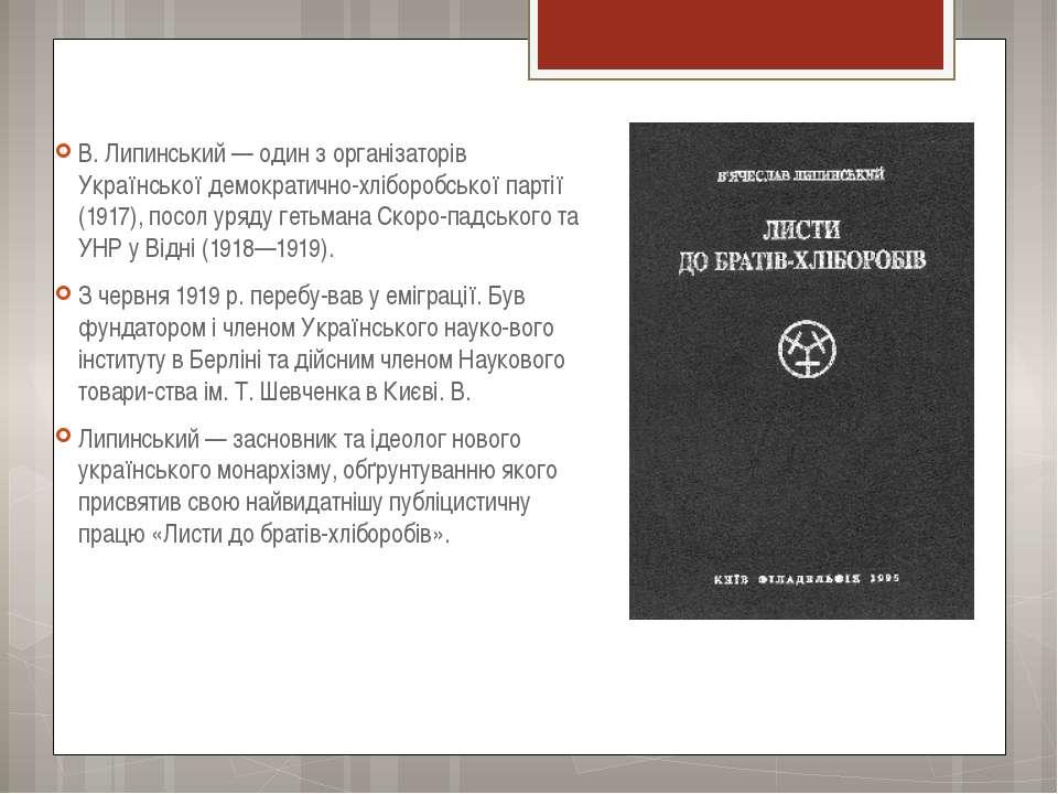 В. Липинський — один з організаторів Української демократично-хліборобської п...