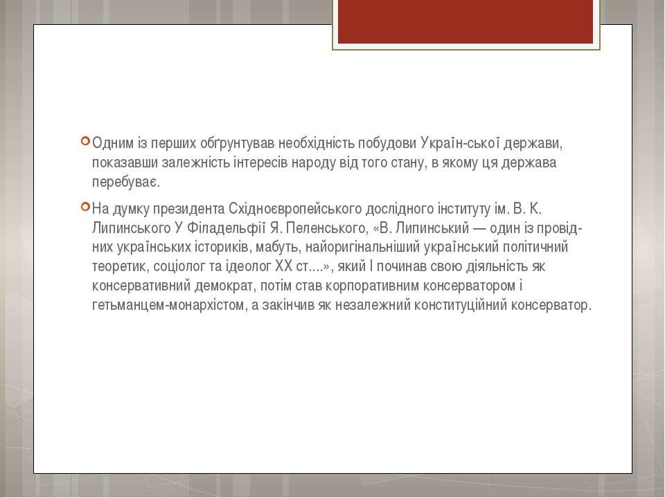 Одним із перших обґрунтував необхідність побудови Україн ської держави, показ...