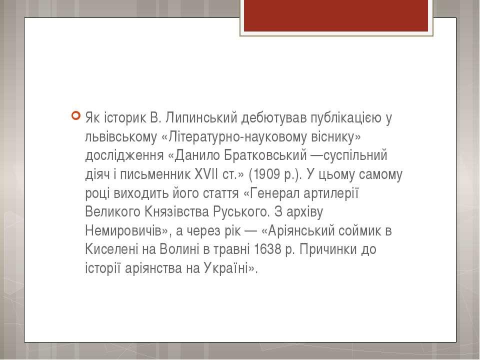 Як історик В. Липинський дебютував публікацією у львівському «Літературно-нау...