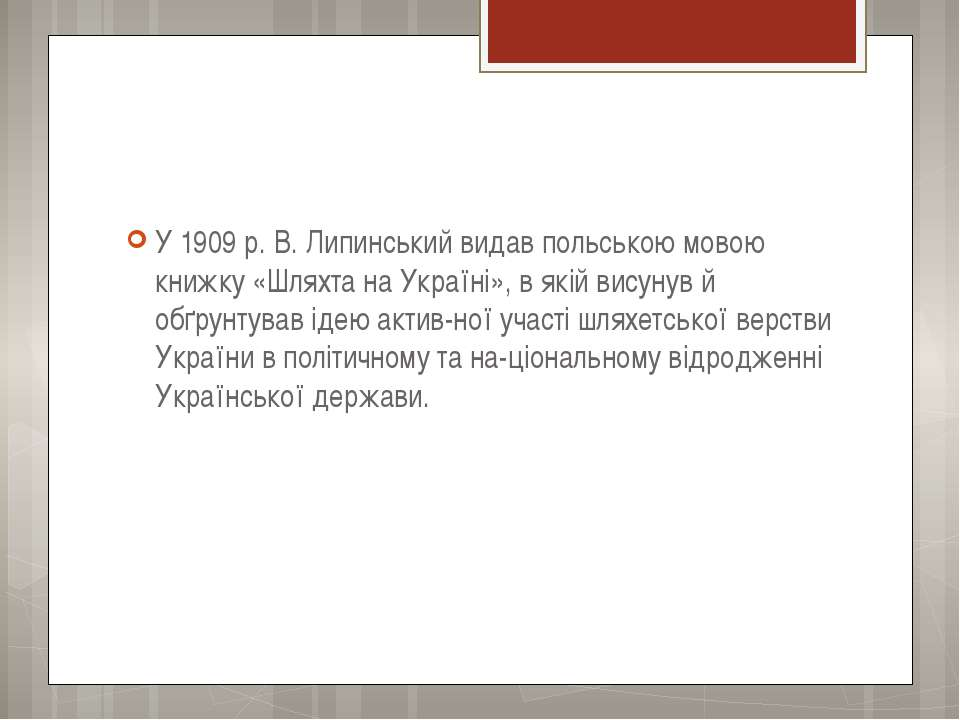 У 1909 р. В. Липинський видав польською мовою книжку «Шляхта на Україні», в я...