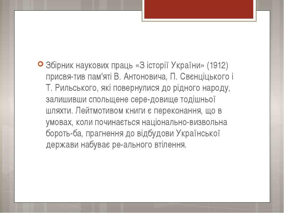 Збірник наукових праць «З історії України» (1912) присвя тив пам'яті В. Антон...