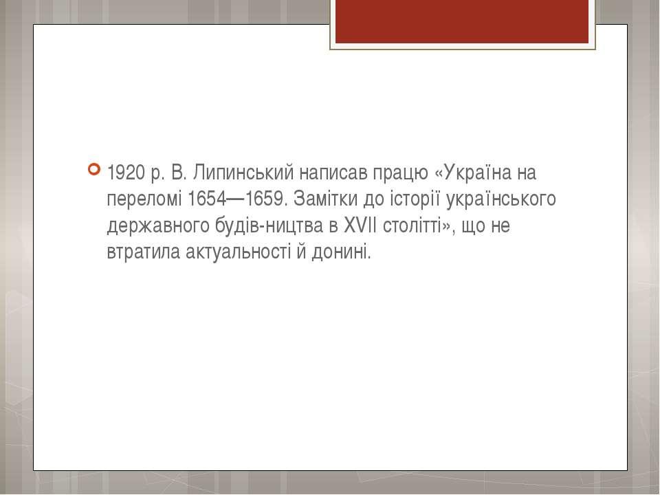 1920 р. В. Липинський написав працю «Україна на переломі 1654—1659. Замітки д...