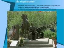 Ми перемогли! Пам'ятник «Ми перемогли!»— пам'ятник бійцям 902-го стрілецьког...