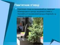 Пам'ятник п'явці Пам'ятник п'явцівстановлений на території Міжнародного цент...