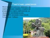 Пам'ятник шимпанзе Філософський пам'ятник шимпанзе, що сидить на працях Дарві...