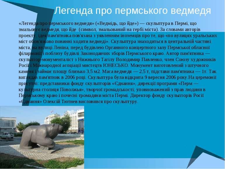 Легенда про пермського ведмедя «Легенда про пермського ведмедя»(«Ведмідь, що...