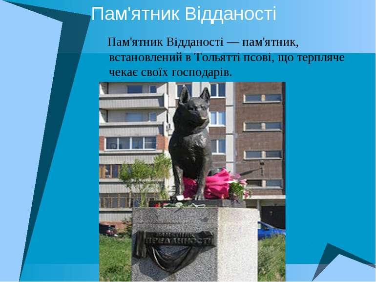 Пам'ятник Відданості Пам'ятник Відданості— пам'ятник, встановлений вТольятт...