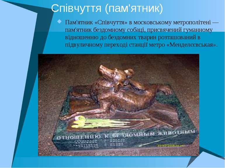 Співчуття (пам'ятник) Пам'ятник «Співчуття» в московському метрополітені— па...