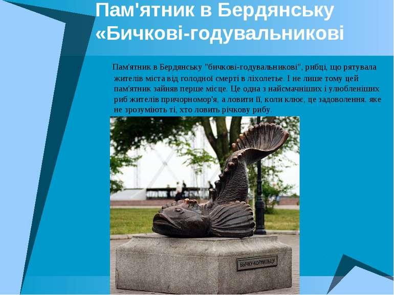 """Пам'ятник в Бердянську «Бичкові-годувальникові Пам'ятник в Бердянську """"бичков..."""